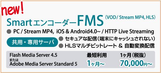 国内初となるマルチデバイス向けセキュア動画エンコードエンジン付のFMSホスティングサービス