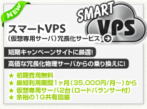 【SmartVPS】仮想専用サーバ冗長化サービスの詳細・お申し込み
