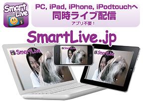 SmartLive_img001