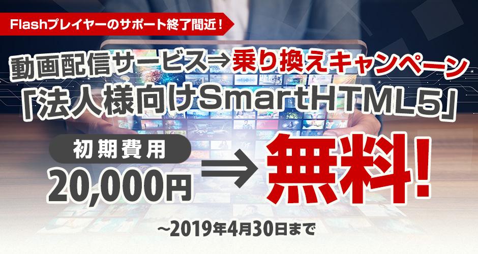 動画配信乗り換えcp201810-img01