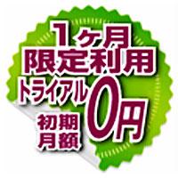 trialロゴ