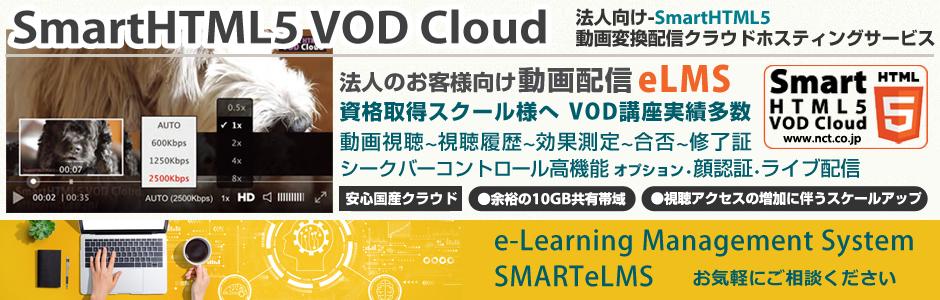 SmartHTML5 VOD Cloud「法人向け-SmartHTML5動画変換配信クラウドホスティングサービス」HTML5プレイヤー/再生速度調整機能・マルチビットレート対応、PC, スマホ, タブレットへHLSセキュア配信、「安心・安全・安定」新世代クラウド動画変換配信プラットフォーム、余裕の10GB共有帯域、視聴アクセスの増加に伴うスケールアップ